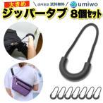 ジッパータブ 8個セット 大きめザック用 指を入れて引っ張りやすい形 リュック デイパック バッグ ジャケット ポーチ 財布 補修 ファスナー チャック 交換用