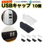 USBキャップ メス 10個セット 黒 透明 2色 小型 USB端子 保護 ホコリ防止 シンプル機能 USB カバー パソコン テレビ 防塵 シリコン  取っ手なし