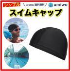 スイムキャップ 成人フリーサイズ 黒 シンプル 水泳帽 ジム プール 水泳 適度 締めつけ感 頭囲52-62cm対応 伸縮 スイミングキャップ ナイロン 帽子 男女兼用