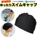 レディース スイムキャップ 黒 容量大きめ 締め付け緩め ロングヘアー 対応 長い髪 ジム プール ウォーキング 水泳 運動 ゆったり水泳帽 ゴム 幅広 フリーサイズ