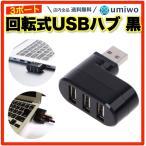回転式 USBハブ 黒 3ポートハブ USB2.0 180度回転 横 縦 3口 コンパクト 省スペース パソコン バイク PC 増設 マウス ワイヤレス レシーバー