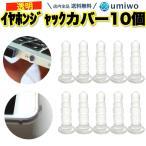 イヤホンジャックカバー 透明 10個セット 3.5mmイヤホンジャック シリコン製 キャップ 防塵 ホコリ 水 汚れ 防止 スマホ タブレット パソコン