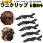 ワニクリップ 黒 5本セット ヘアクリップ ドラゴンクリップ  ブロッキング しっかり留まる 美容室 美容師 髪の毛 挟む サロン 特殊歯型構造