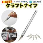 クラフトナイフ 替え刃 5枚セット アートナイフ デザインナイフ 模型 プラモデル 工作 事務 DIY 子ども 切れ味 おしゃれ ペーパークラフト