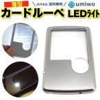 カード ルーペ LEDライト付き テスト電池 保管ケース付き 3倍 6倍 夜間 暗闇 拡大鏡 薄型 携帯 ポケット 虫眼鏡 カードサイズ ポケットルーペ