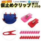 仮止めクリップ 20個セット 赤 ピンク 10個ずつ 強力 手芸材料 スタンドクリップ しっかり挟める まち針 待ち針 生地 ハンドメイド 仮留め