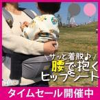ヒップシート 腰で抱く腰抱っこ紐 3秒着脱 軽量素材 耐荷重15kg 子どもとのお散歩や寝かしつけ 孫の抱っこに最適な台座付き抱っこ紐