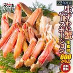 【A-001】ずわい蟹ハーフポーション 業界最安値挑戦中 ずわい蟹 600g 生食可 ズワイガニ 半むき身 刺身 かにを味わい尽くす
