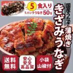 【LZ-5】国産 きざみ うなぎ 蒲焼き 5切れセット (1切れ約50g入り / 特製タレ・山椒付き) ウナギ 鰻 グルメ お祝い 内祝い 贈り物 食べ物 お取り寄せ