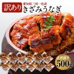 【Z-500】国産 きざみ うなぎ 蒲焼き 500gセット (1食 約50g入り / 特製タレ・山椒付き) ウナギ 鰻 グルメ お祝い 内祝い 贈り物 食べ物