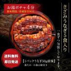 【MZ-5】国産炭火焼手焼きひつまぶしうなぎ5食入り  ( 1パック約50g)山椒付  国産 うなぎ 鰻 ウナギ 2020 国産 手焼き 炭火焼き