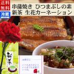 うなぎ 母の日ギフト2018 ふっくらうな丼、うな茶漬けと静岡新茶セット 送料無料