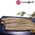 朝焼きうなぎ ウナギ長白焼き 大 125gサイズ 3本詰め合わせ 浜名湖産