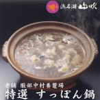 すっぽん鍋 老舗のすっぽん鍋 セット 特選「まる」特大