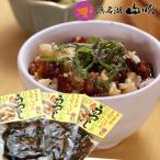 名古屋名物ひつまぶし風 うなつくし3袋詰め合わせ ウナギ茶漬け、鰻混ぜご飯の素