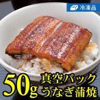 50g 真空パックうなぎ蒲焼