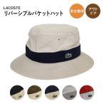 【送料無料】LACOSTE ラコステ リバーシブルバケットハット 199-9038