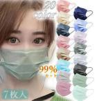 20色 カラー マスク 12枚入り ホワイト10枚+10枚 桜 日本国内発送 不織布マスク 使い捨て 立体マスク ウイルス飛沫対策 99%カット