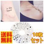 w杯応援キャンペーン価格 タトゥーシール 10枚セット tatooステッカー カバー 水貼る極薄 入れ墨刺青 ボディーアート ポイント消化 2点以上購入 送料無料