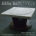 【鹿児島】桜島溶岩焼肉プレートセット B コンロ+敷板+固形燃料