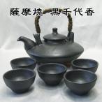 【焼酎飲むなら】薩摩焼 黒千代香(くろぢよか)3合 盃5個 木箱付