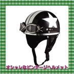 ゴーグル付 ビンテージ ヘルメット パール ブラック スター