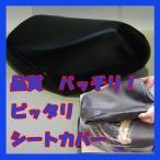シートカバー  リード110 JF19 ブラック  ホンダ ピッタリシート