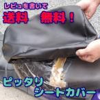 シートカバー ジャイロキャノピー TA02 ブラック  補修