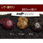 《ボタンセット》革調バスケットボタン・25mm×3個入り/ジャケット、ワンピース、コートにお勧め!