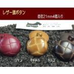 《ボタンセット》革調バスケットボタン・21mm×4個入り/ジャケット、ワンピース、ニットにお勧め!