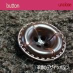 《ボタンセット》レザー調4Hボタン20mm×3個入り/ジャケット、ワンピース、ニットにお勧め!