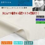 【生地】ドライツイル/UVケア/接触冷感/吸湿速乾(50cm単位)/型紙とレシピ付き