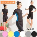 フィットネス水着 レディース セパレート 半袖 体型カバー 上下セット めくれ防止 ママ水着 大きいサイズ