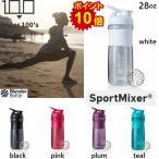Blender Bottle ブレンダーボトル BBSME28-WH Blender Bottle SportsMixer 28オンス ホワイト