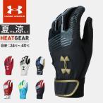 アンダーアーマー メンズ バッティンググローブ 手袋 両手用 UA クリーンアップVIIグローブ ヒートギア ペア売り 野球 ソフトボール 1313593