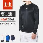 ネコポス アンダーアーマー メンズ Tシャツ 長袖 丸首 ロンT UA スピード テック ロングスリーブ シャツ ヒートギア ルーズ バスケットボール