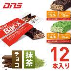 ☆DNS ディーエヌエス Bar-X プロテインバー 15種類の栄養素を配合 バーエックス 1ダース 45g 12本入り