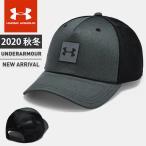 ☆アンダーアーマー メンズ キャップ 帽子 メッシュ UA アーマー ツイスト トラッカー トレーニング アイソチル Iso-Chill 1351416 あすつく