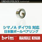 日本製ボールベアリング シマノA ダイワハンドルノブS交換可 ハンドルノブ用