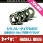 日本製ハンドルノブ防錆ベアリング 4コセット シマノタイプA ダイワS交換可対応