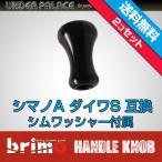 2コセット POMハンドルノブ brimo シマノ・ダイワ用 Sanctus smart290 ブラック