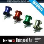 アンバサダー2500C用スプール brimo Thinspool Air A7525C36 プレミアムカラー