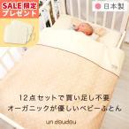 寝具, 棉被 - ベビー布団セット オーガニックコットン 日本製 12点 全て洗える ベビーふとん 出産祝い un doudou RF12