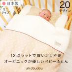 嬰兒用品 - ベビー布団セット オーガニックコットン 日本製 ミニサイズ 8点 洗えるベビー布団 ミニベッド