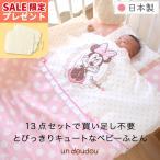 Disney日本製丸洗いできるベビー布団はピンクがキュートなMinnie