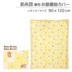 Disney ワンコイン 肌布団カバー 90×120cm baby Mickey baby Minnie  お昼寝掛布団カバー ベビー毛布カバー サイドファスナー