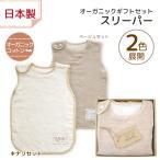 出産祝い ギフト 日本製 オーガニックコットン パイルガーゼギフト1点 スリーパー 選べる2色 綿100% かいまき毛布 ベビースリーパー 送料無料