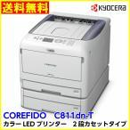 沖(OKIデータ) COREFIDE C811dn-T A3対応カラーレーザーLEDプリンター 2段カセットタイプ【新品】【送料無料】