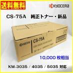 京セラ(KYOCERA) トナーカートリッジ CS-75A【純正・新品】【送料無料】
