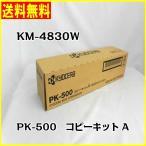 京セラ(KYOCERA) トナーカートリッジ PK-500【純正・新品】【送料無料】